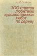 Гусарчук Д.М. 300 ответов любителю художественных работ по дереву 1985 г.