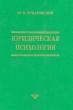 Чуфаровский Ю.В. Юридическая психология 1999 г. Я-600