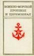 Военно-морской протокол и церемониал 1979 г.