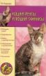 Некрасова И.Н. Кошки-рексы и кошки-сфинксы 2006 г.