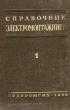 Китаенко Г.И. Справочник электромонтажника Том 1. 1952 г.