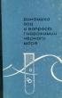 Динамика вод и вопросы гидрохимии черного моря 1967 г. Я-226