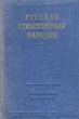 Русская стихотворная пародия 1960 г.