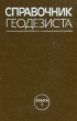 Справочник геодезиста Книга 1. 1985 г. Я-226