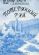 Венюкова С.В. Потерянный рай. Куприн в Балаклаве. 1997 г. Я-227