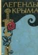 Легенды Крыма 1967 г.