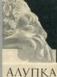 Пальчикова А. Алупка 1965 г. Я-227