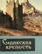 Секиринский С.А. Судакская крепость 1971 г. Я-227
