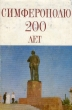 Симферополь 2000 лет 1987 г. Я-227