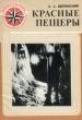 Щепинский А.А. Красные пещеры 1983 г.