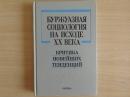 Буржуазная социология на исходе хх века. 1986 г.