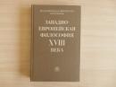 Кузнецов В.Н. Западно-Европейская философия 18 века. 1986 г.