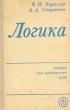 Кириллов В.И. Логика 1987 г.