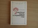 Замалеев А.Ф. Философская мысль в средневековой Руси. 1987 г.