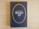 Момджян Х.Н. Французское Просвещение 18 века. 1983 г.