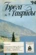 Брега Тавриды №-5 1994 г. Я-232