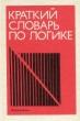 Горский Д.П. Краткий словарь по логике 1991 г.