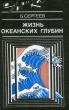 Сергеев Б. Жизнь океанских глубин 1990 г. Я-233