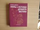 Немировский А.И. Мифы и легенды древнего востока. 1994 г.