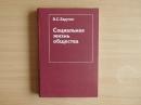 Барулин В.С. Социальная жизнь общества. 1987 г.