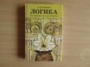 Гетманова А.Д. Логика словарь и задачники. 1998 г. са13