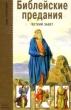 Библейские предания. Ветхий завет. Я-234