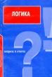 Демидов И.В. Логика. Вопросы и ответы 2000 г.
