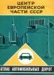 Атлас автомобильных дорог. Цетр Европейской части СССР. 1976 г.
