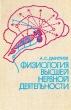 Дмитриев А.С. Физиология высшей нервной деятельности 1974 г.