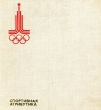Спортивная атрибутика 1976 г. Я-239