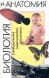 Биология и анатомия 1995 г. я-240