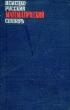 Немецко русский математический словарь 1968 г.