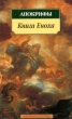 Апокрифы Книга Еноха 2008 г. Я-241