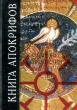 Книга апокрифов 2006 г. Я-241