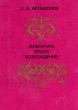 Артамонов С.Д. Литература эпохи возрождения 1994 г.