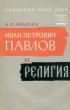 Андреев Б.В. Иван Петрович Павлов и религия 1964 г. Я-244