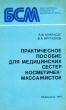 Ахабадзе А.Ф. Практическое пособие для медицинских сестер косметичек-массажисток 1991 г.