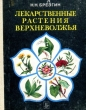 Брезгин Н.Н. Лекарственные растения Верхневолжья 1984 г.