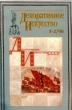 Декоративное искусство 1-2 1998 г. Я-244