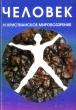 Человек и христианское мировоззрение 1996 г. Я-245
