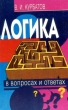 Курбатов В.И. Логика в вопросах и ответах 1997 г. Я-248