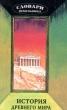 Словари школьника. История древнего мира. 1997 г. Я-248