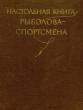 Настольная книга рыболова-спортсмена 1960 г.