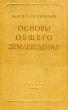 Половинкин А.А. Основы общего землеведения 1958 г.
