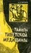 Востоков В. Ф. Тайны тибетской медицины 1991 г.