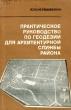 Неумывакин Ю.К. Практическое руководство по геодезии для архитектурной службы района 1973 г.