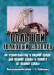 Большой толковый словарь по строительству в водной среде, для водной среды и защите от водной среды 2007 г.