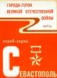 Города-герои великой отечественной войны Карта. Севастополь 1983 г. Я-252