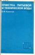 Кожинов В.Ф. Очистка питьевой и технической воды 1971 г.