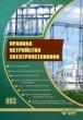 Правила устройства электроустановок 2011 г.